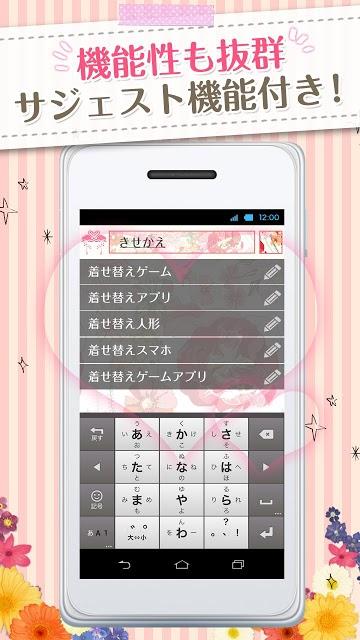かわいいきせかえ検索『ガーリーフラミンゴ』DRESSAPPSのスクリーンショット_3
