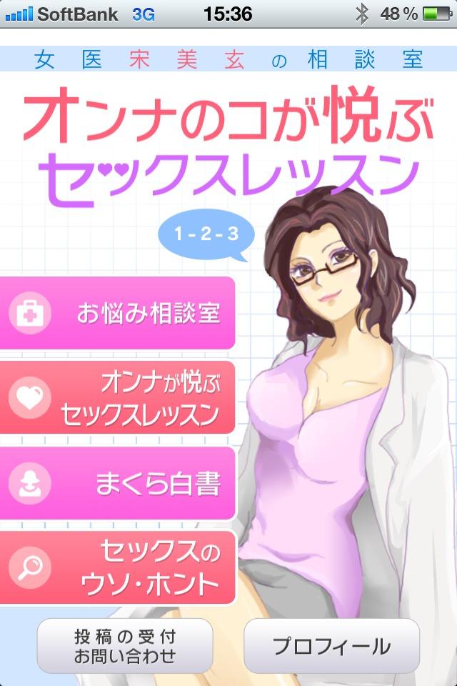 女医宋美玄の相談室 オンナのコが悦ぶセックスレッスン1-2-3のスクリーンショット_1