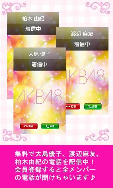 AKB48電話のスクリーンショット_1