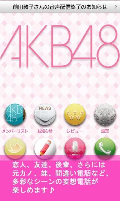 AKB48電話のスクリーンショット_2