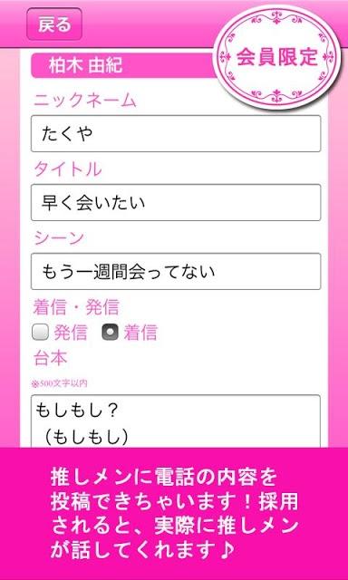 AKB48電話のスクリーンショット_3