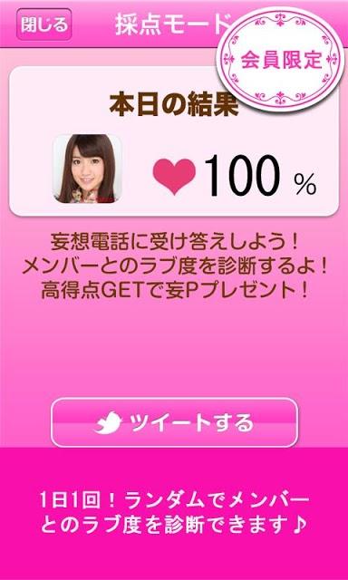 AKB48電話のスクリーンショット_4