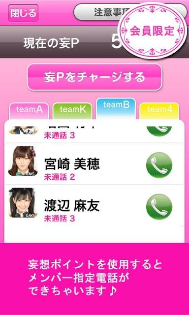 AKB48電話のスクリーンショット_5