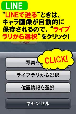 ぶさキャラトークのスクリーンショット_4