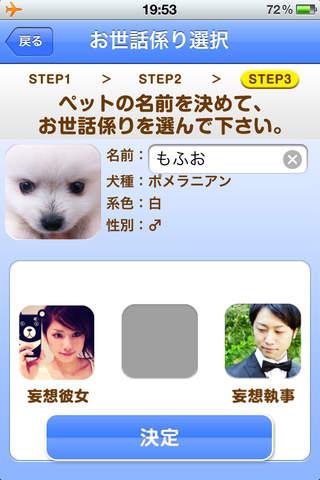 妄想ペットのスクリーンショット_1
