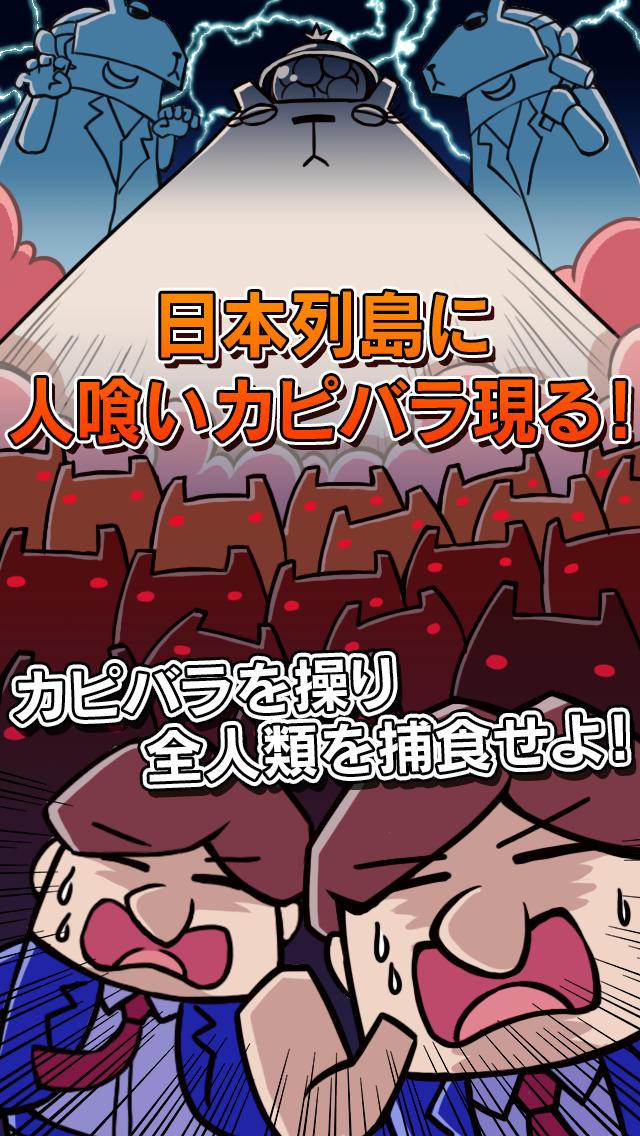 カピバラ ヘブン 〜人喰いカピバラの恐怖〜のスクリーンショット_1