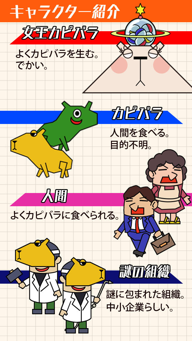 カピバラ ヘブン 〜人喰いカピバラの恐怖〜のスクリーンショット_2