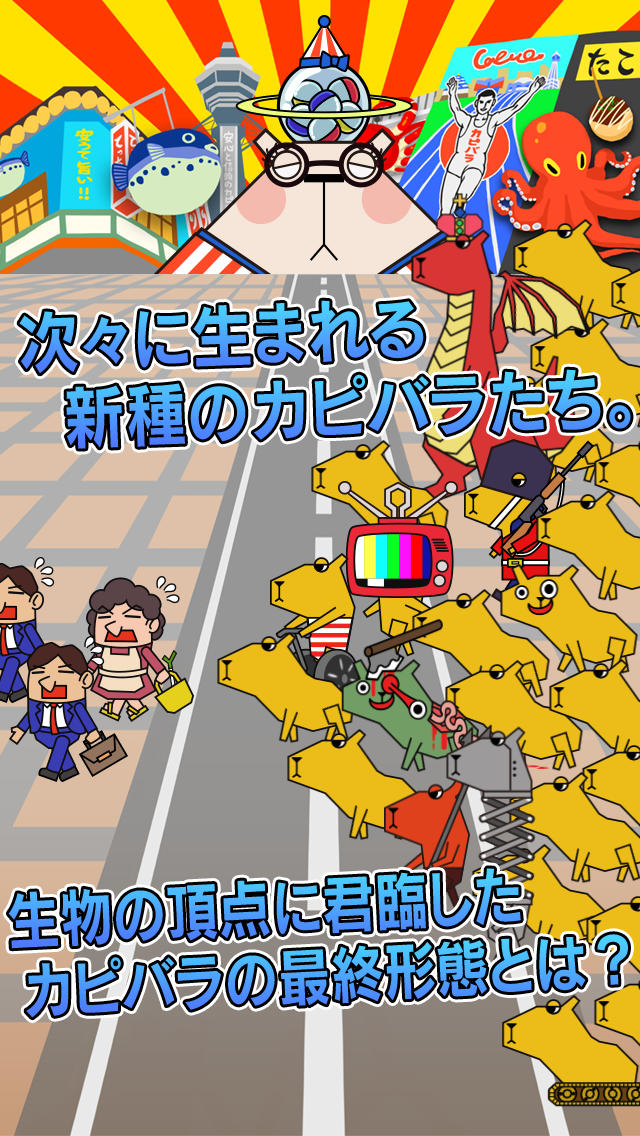カピバラ ヘブン 〜人喰いカピバラの恐怖〜のスクリーンショット_4