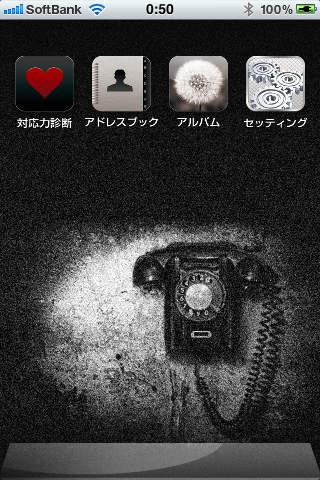 間違電話のスクリーンショット_1