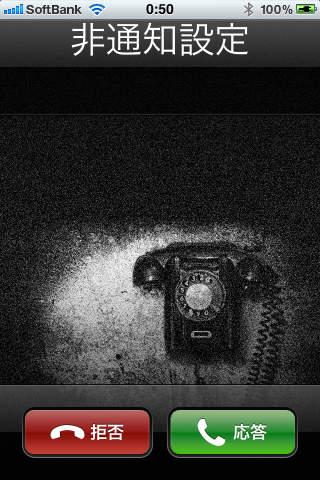 間違電話のスクリーンショット_2
