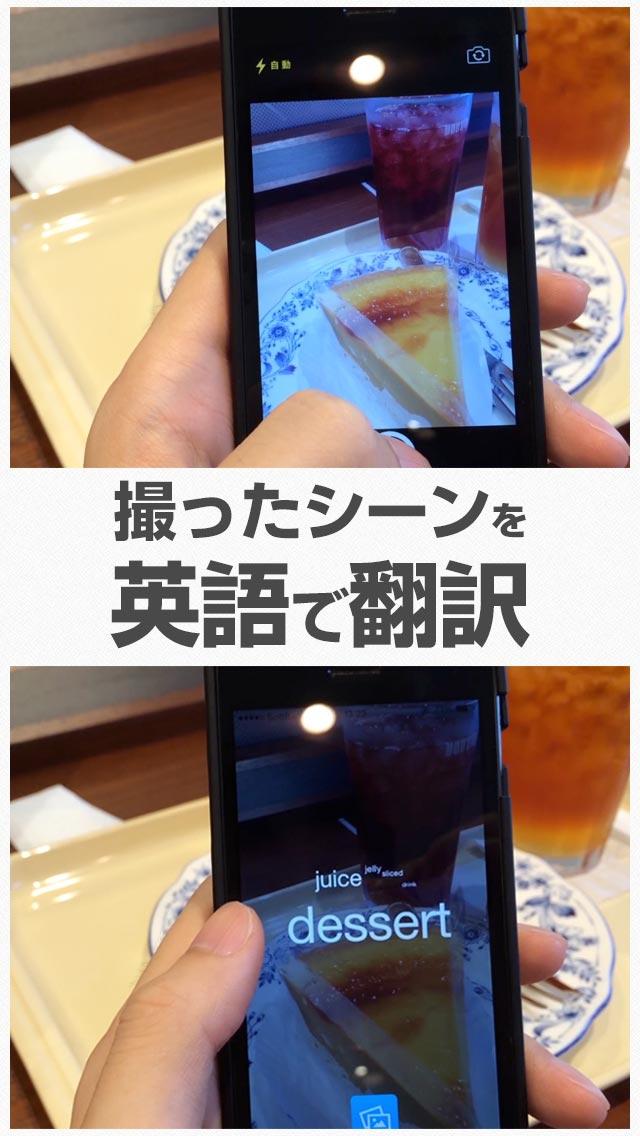 英語カメラ 撮ったシーンを英語に翻訳!ノリで翻訳!のスクリーンショット_1