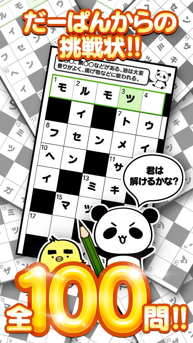 クロスワード Lv100 by だーぱん 〜サクサク解ける暇つぶしゲーム〜のスクリーンショット_1