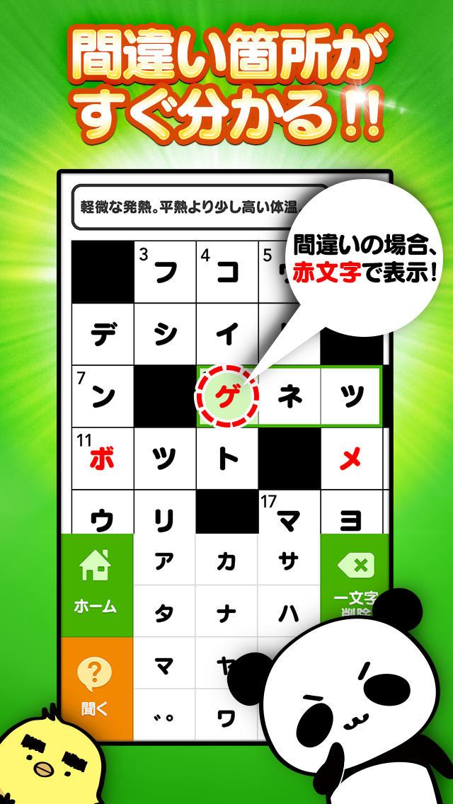 クロスワード Lv100 by だーぱん 〜サクサク解ける暇つぶしゲーム〜のスクリーンショット_2