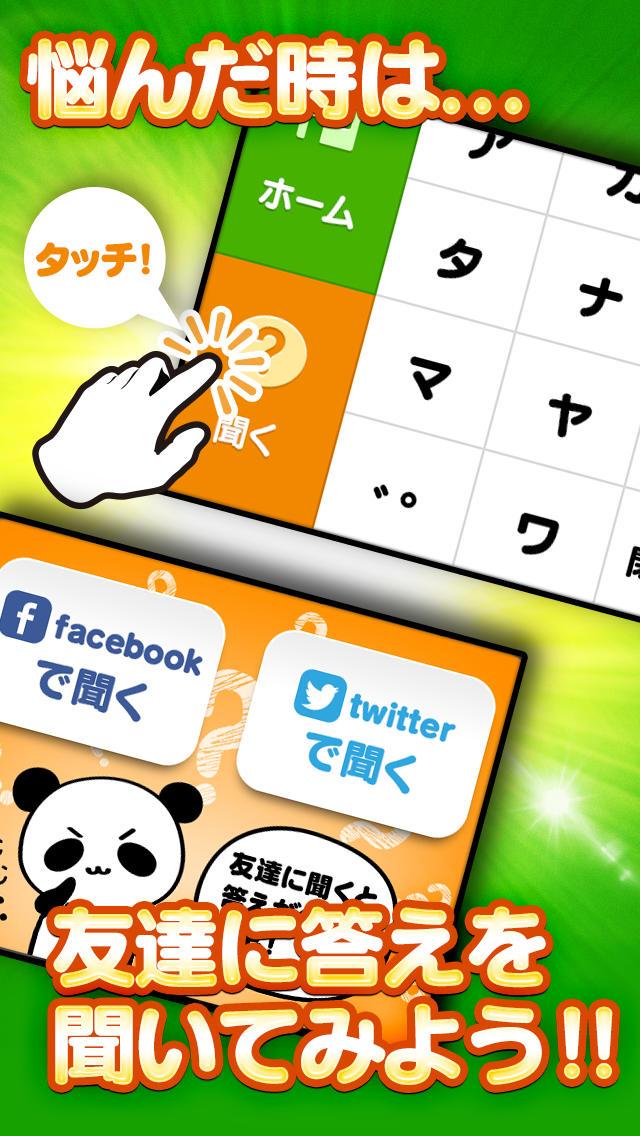 クロスワード Lv100 by だーぱん 〜サクサク解ける暇つぶしゲーム〜のスクリーンショット_3