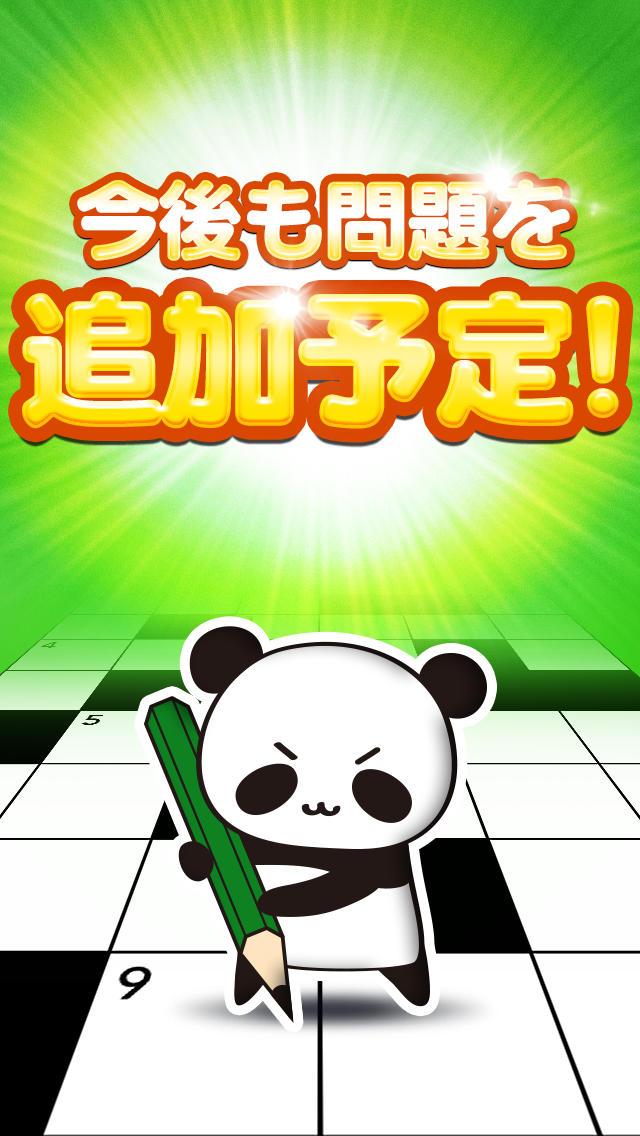 クロスワード Lv100 by だーぱん 〜サクサク解ける暇つぶしゲーム〜のスクリーンショット_4