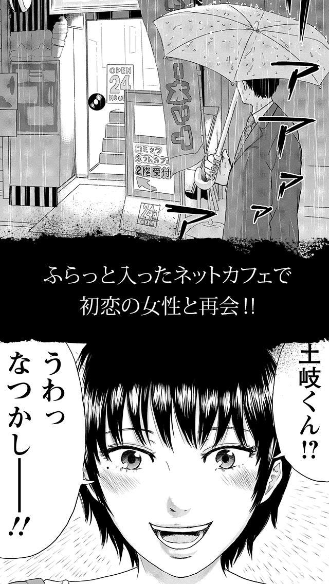 全巻読破!漂流ネットカフェのスクリーンショット_3