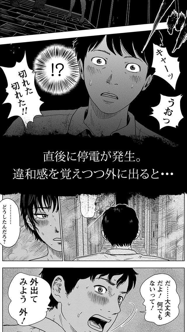 全巻読破!漂流ネットカフェのスクリーンショット_4