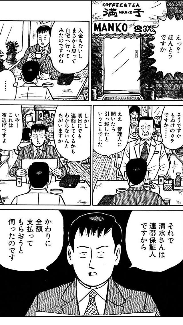 全巻読破!ナニワ金融道&新ナニワ金融道のスクリーンショット_3
