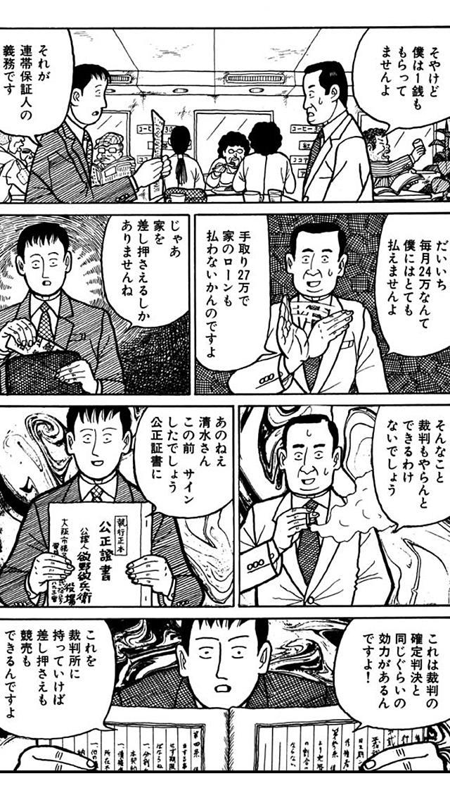 全巻読破!ナニワ金融道&新ナニワ金融道のスクリーンショット_4