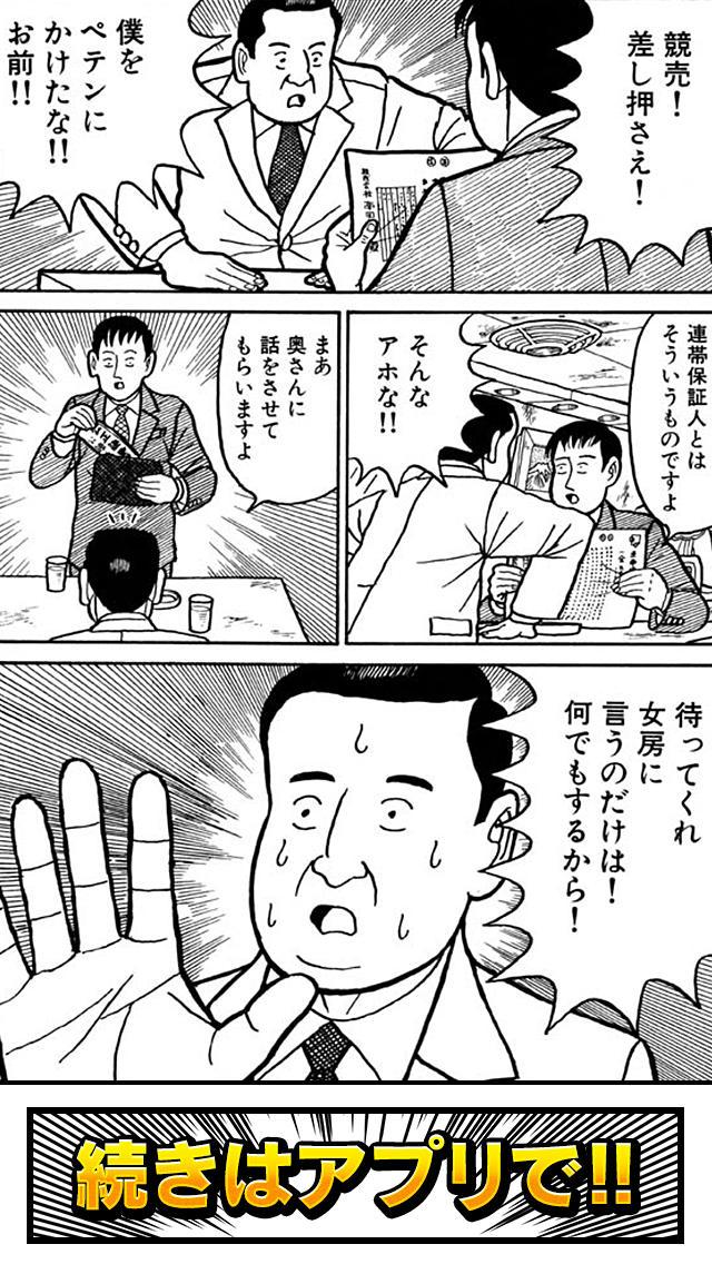 全巻読破!ナニワ金融道&新ナニワ金融道のスクリーンショット_5