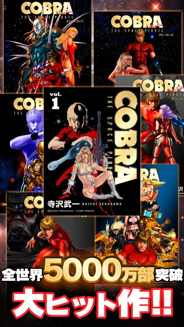 全巻読破!COBRA(コブラ)のスクリーンショット_2