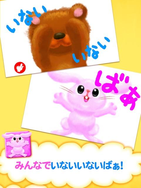 親子で笑える楽しい初めての赤ちゃん幼児ベビー用知育アプリのスクリーンショット_2