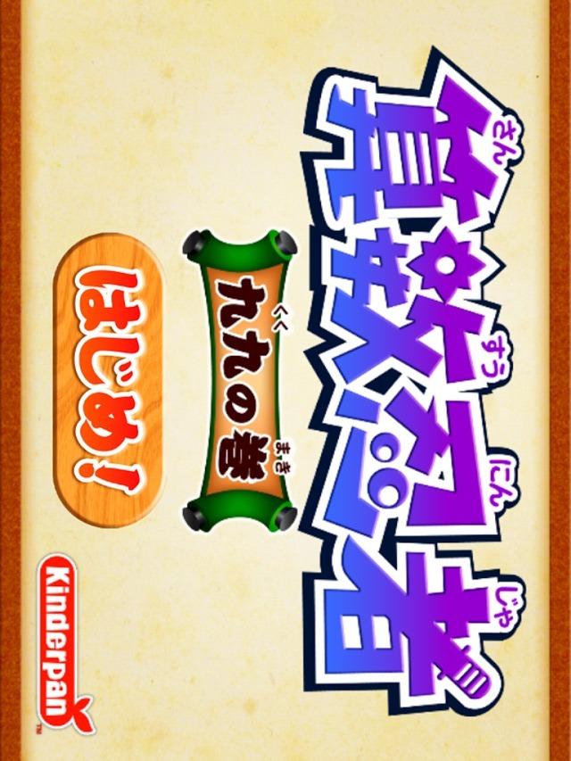 かけ算九九を無料でチャレンジ!子供小学教育アプリ〜算数忍者〜のスクリーンショット_3