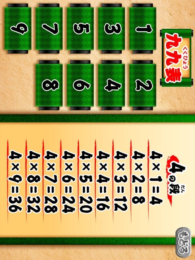 かけ算九九を無料でチャレンジ!子供小学教育アプリ〜算数忍者〜のスクリーンショット_5