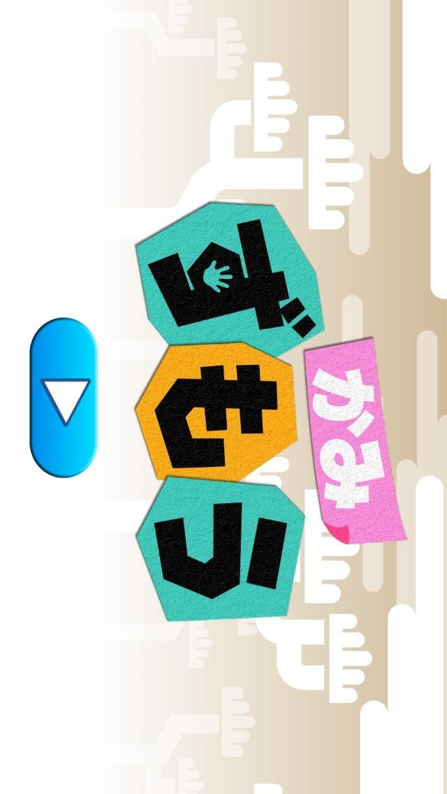 赤ちゃん子供と一緒に親子で遊ぶはじめての幼児向け紙相撲アプリのスクリーンショット_1