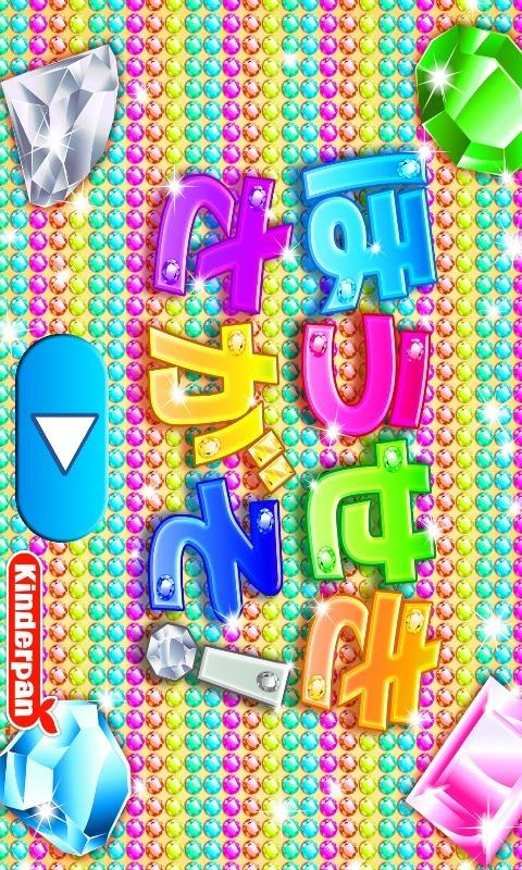 キラキラかわいい宝石を楽しく覚えるキッズ向け知育アプリゲームのスクリーンショット_1