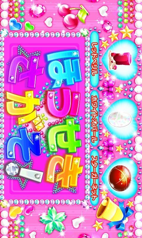 キラキラかわいい宝石を楽しく覚えるキッズ向け知育アプリゲームのスクリーンショット_3