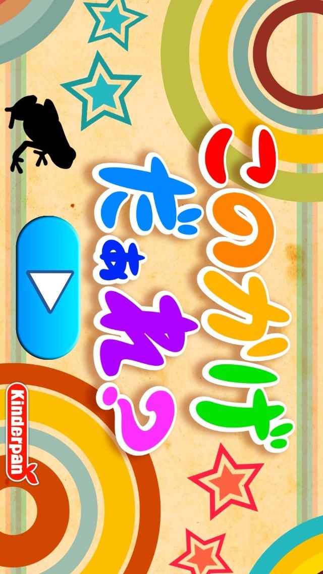 どの動物の影?親子で遊ぶ幼児子供知育アプリゲーム英語も学習!のスクリーンショット_1