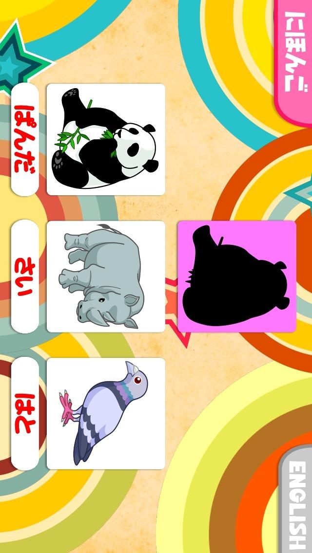 どの動物の影?親子で遊ぶ幼児子供知育アプリゲーム英語も学習!のスクリーンショット_2