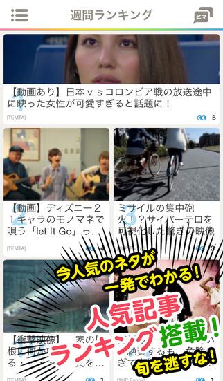 """""""例のアレ""""/ウワサのおもしろ・感動動画・画像で暇つぶしのスクリーンショット_3"""