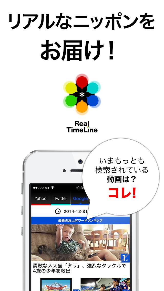 【急上昇ワード】ランキングまとめ RealTimeLine(リアルタイムライン)のスクリーンショット_3