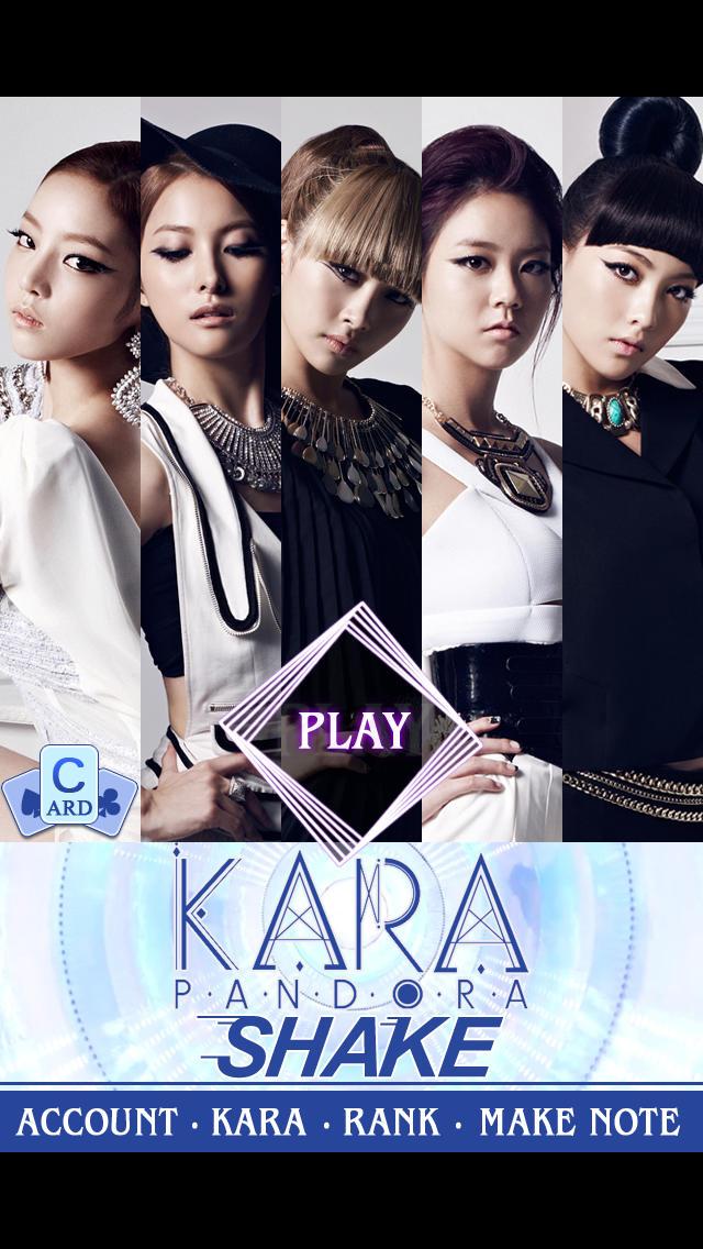 KARA シェイクのスクリーンショット_1