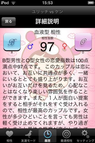相性 Proのスクリーンショット_2