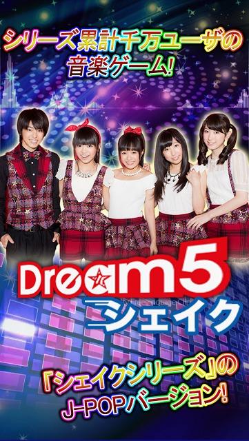Dream5 シェイクのスクリーンショット_1