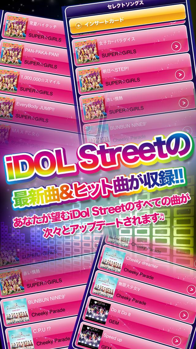 iDOL Street シェイクのスクリーンショット_4