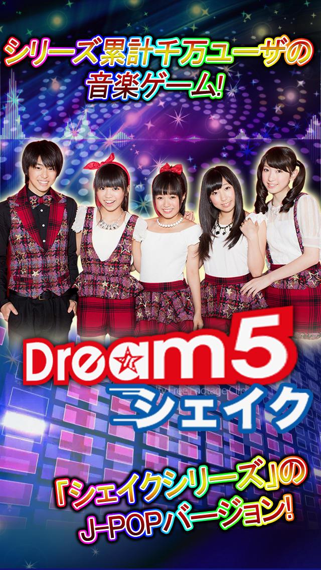 Dream5 シェイクのスクリーンショット_2