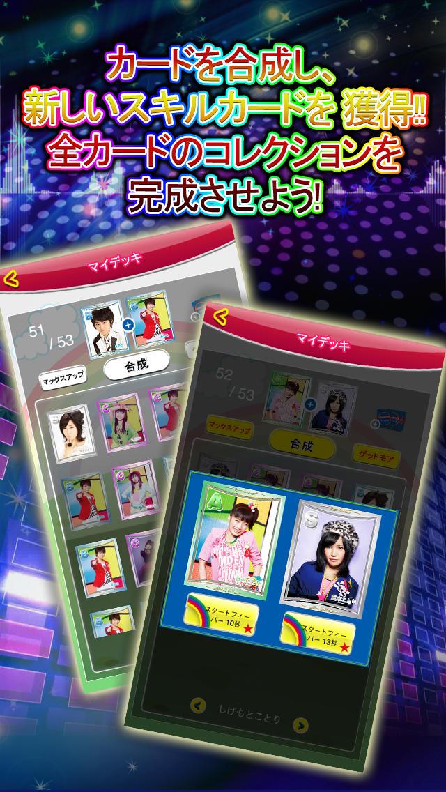 Dream5 シェイクのスクリーンショット_5