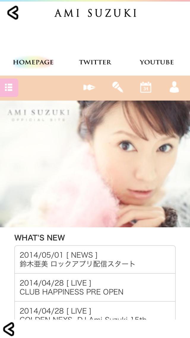 鈴木亜美 シェイクのスクリーンショット_4