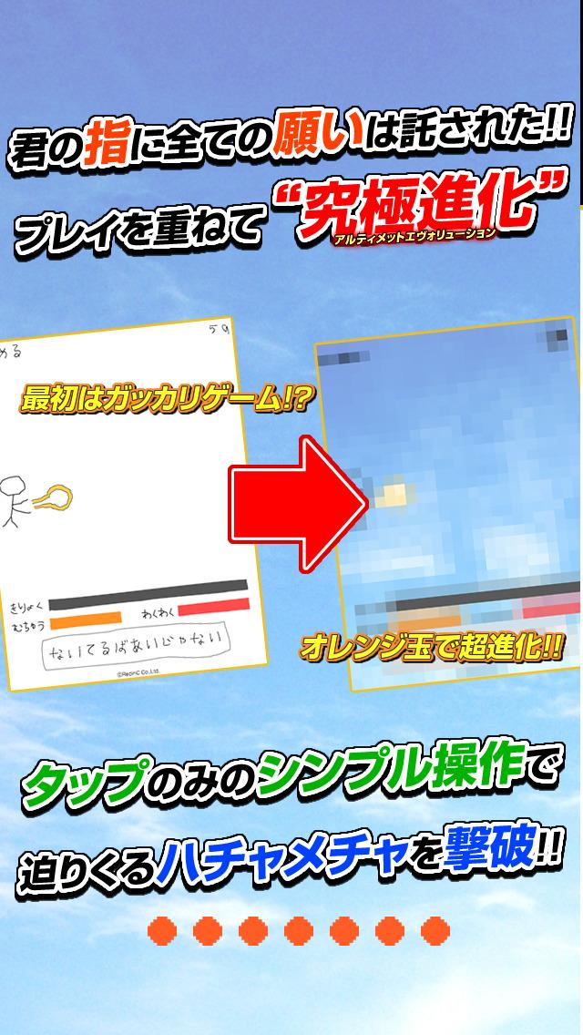GOTTA POWER - ハチャメチャが押し寄せてくるのスクリーンショット_2