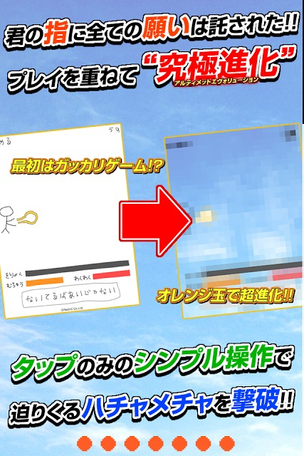 GOTTA POWER - ハチャメチャが押し寄せてくるのスクリーンショット_4