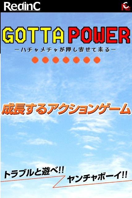 GOTTA POWER - ハチャメチャが押し寄せてくるのスクリーンショット_5