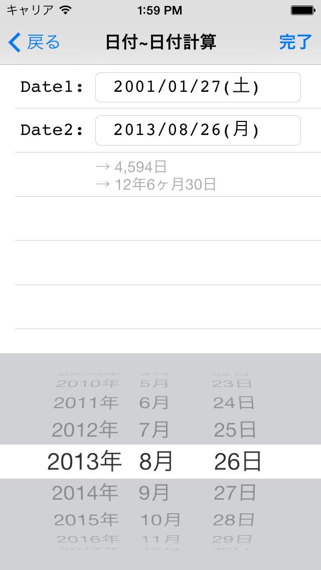 日付計算メモ ~ あれから or あと何年のスクリーンショット_4
