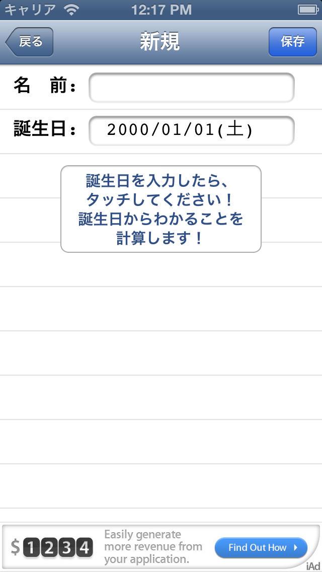 By Birthday ~ 誕生日からわかることのスクリーンショット_1
