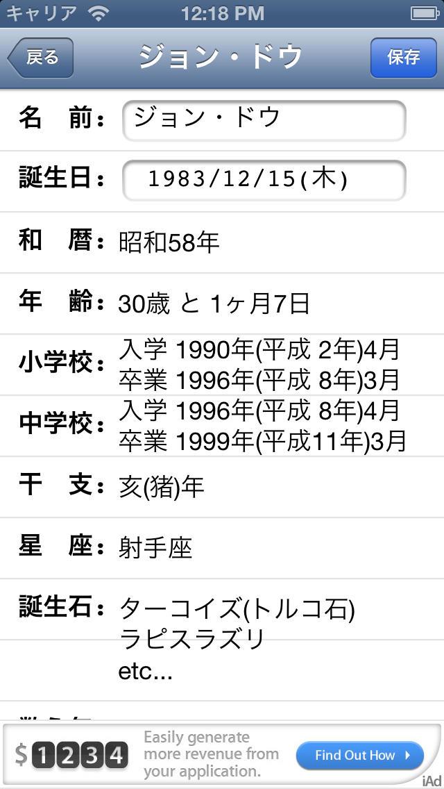 By Birthday ~ 誕生日からわかることのスクリーンショット_2