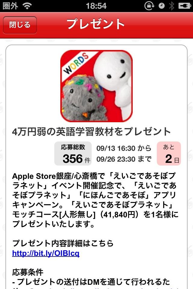 AppBankお得情報のスクリーンショット_4
