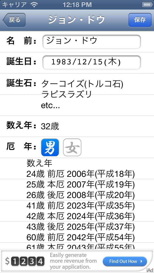 By Birthday ~ 誕生日からわかることのスクリーンショット_3